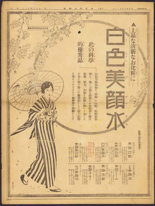 Японские газеты в картинках